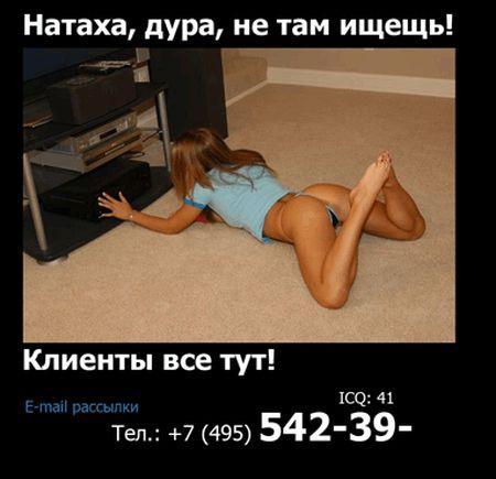 nataha-dura-email-spam.jpg