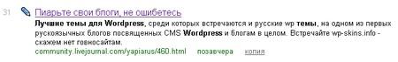 yandex-search-result.jpg
