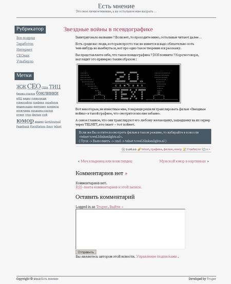 Бесплатная тема для WordPress - SimpleText