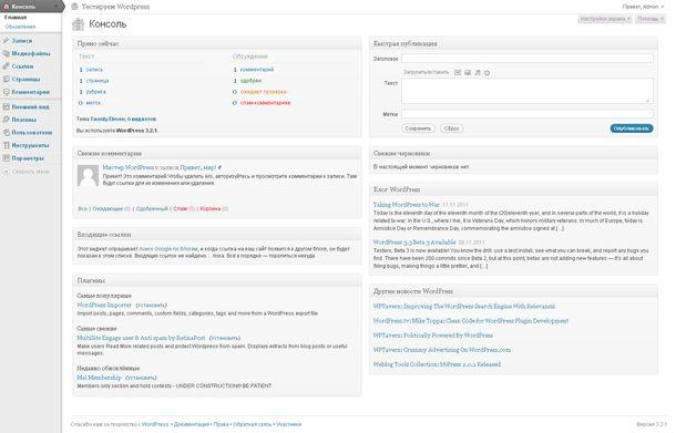 Установка WordPress - Панель администратора