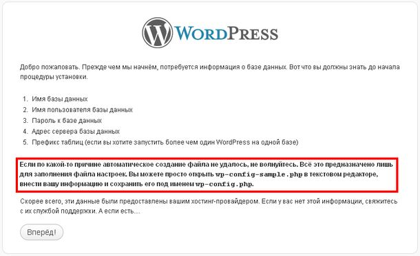 Установка WordРress - Шаг 2