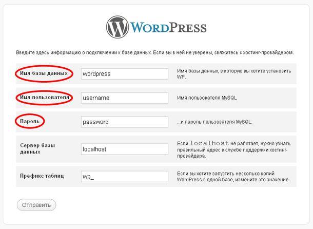 Установка WordPress - Шаг 3