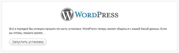 Установка WordPress - Шаг 4