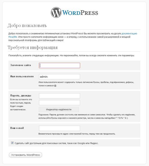 Установка WordPress - Шаг 5