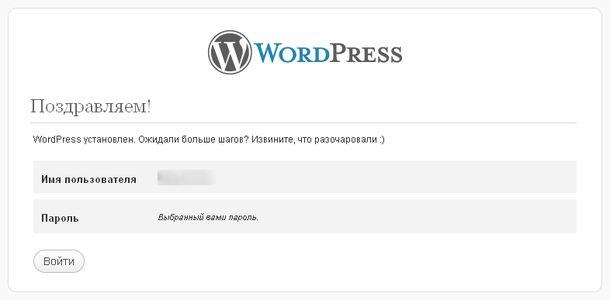 Установка WordPress - Шаг 6