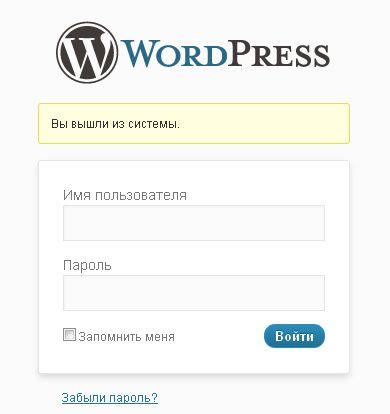Установка WordPress - Первый вход