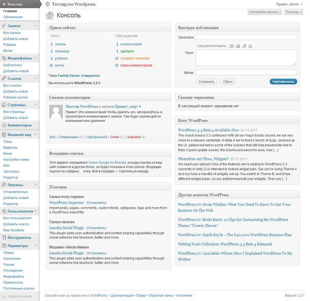 Панель администратора сайта WordPress