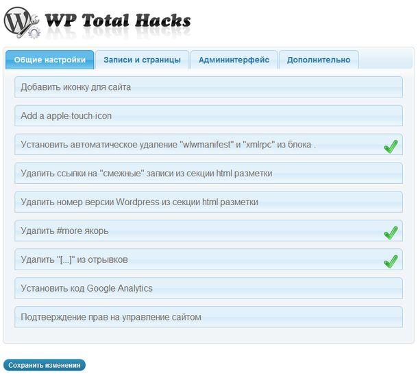 Wordpress плагин для изменения дополнительных настроек