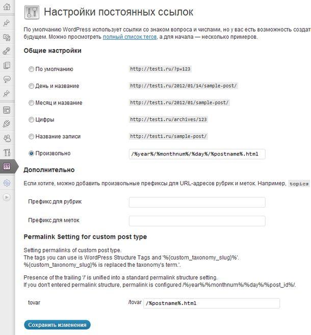 Постоянные ссылки (ЧПУ) для новых типов постов в WordPress