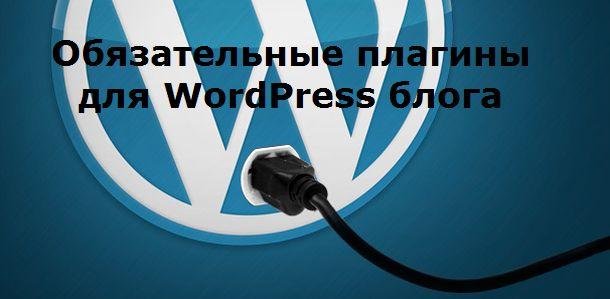 Самые необходимые плагины для новой установки WordPress
